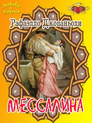 cover image of Мессалина